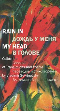 Дождь у меня в голове
