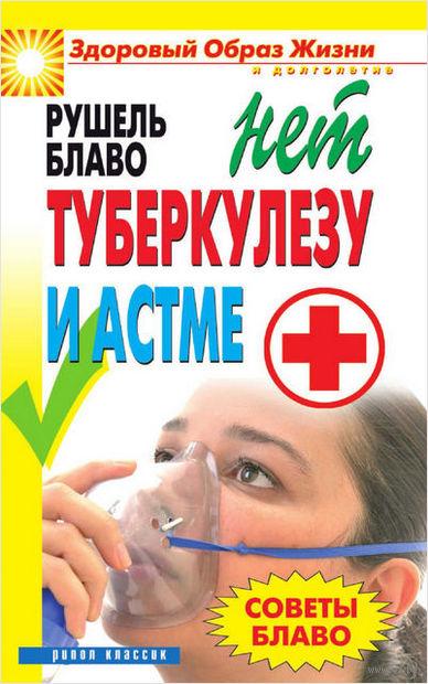 Советы Блаво. Нет туберкулезу и астме. Рушель Блаво