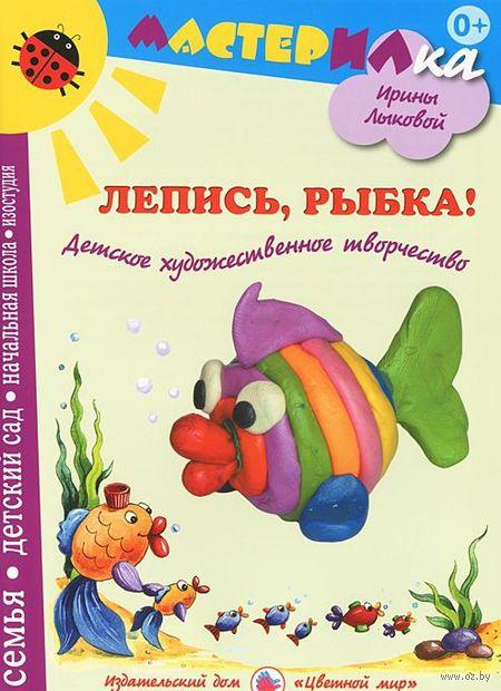 Лепись, рыбка!. Ирина Лыкова
