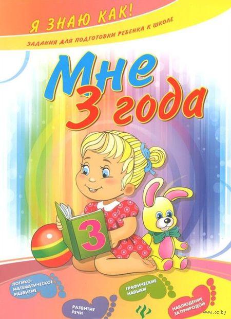 Мне 3 года. Инна Ефимова