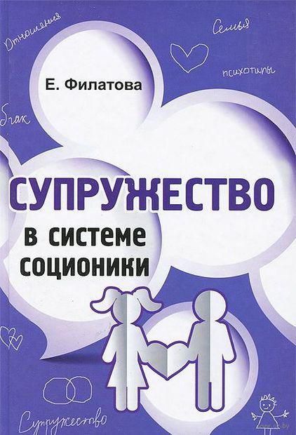 Супружество в системе соционики. Екатерина Филатова