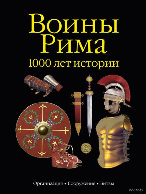 Воины Рима.1000 лет истории. Сильвано Маттезини