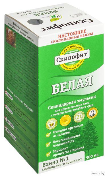 """Скипофит для принятия ванн """"Белая"""" с экстрактом целебных трав (0,5 л)"""