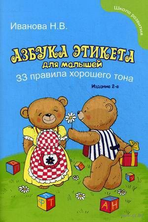 Азбука этикета для малышей. 33 правила хорошего тона. Наталья Иванова