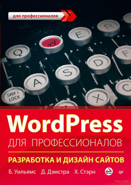 WordPress для профессионалов. Разработка и дизайн сайтов. Х. Стэрн, Д. Дэмстра, Б. Уильямс