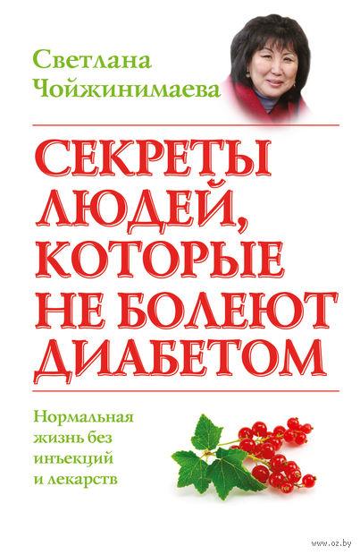 Секреты людей, которые не болеют диабетом. Светлана Чойжинимаева