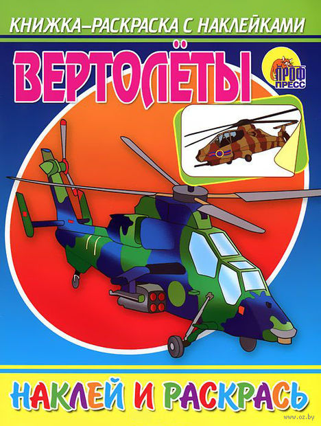 Вертолеты. Раскраска с наклейками (м)