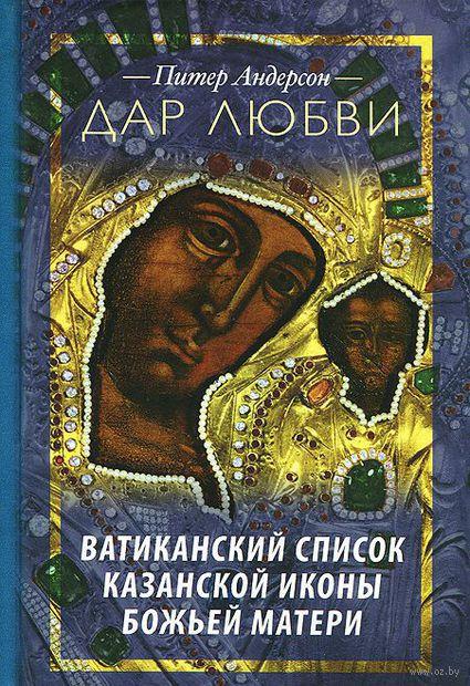 Дар Любви. Ватиканский список Казанской иконы Божьей Матери — фото, картинка