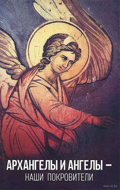 Архангелы и Ангелы - наши покровители. Таисия Олейникова