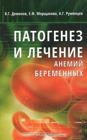 Патогенез и лечение анемий беременных. В. Демихов, Е. Морщакова, А. Румянцев