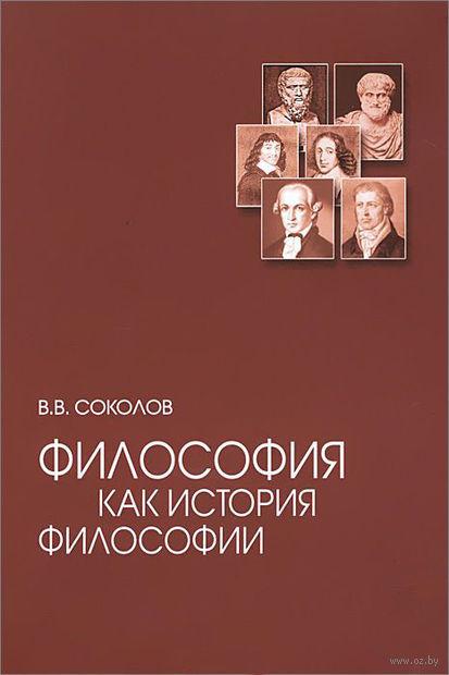 Философия как история философии. Василий Соколов