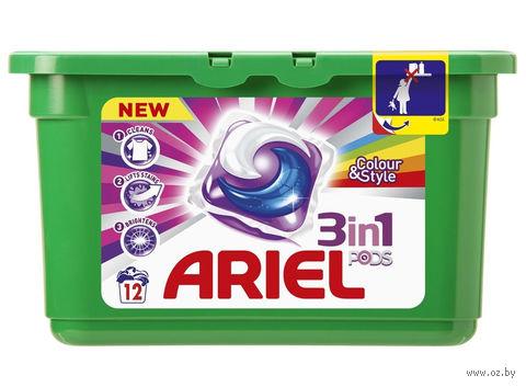 """Гель для стирки в капсулах Ariel Liquid Capsules 3в1 """"Color & Style"""" (12 шт)"""
