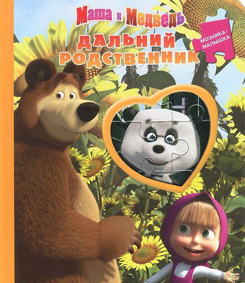 Маша и Медведь. Дальний родственник. Нина Иманова