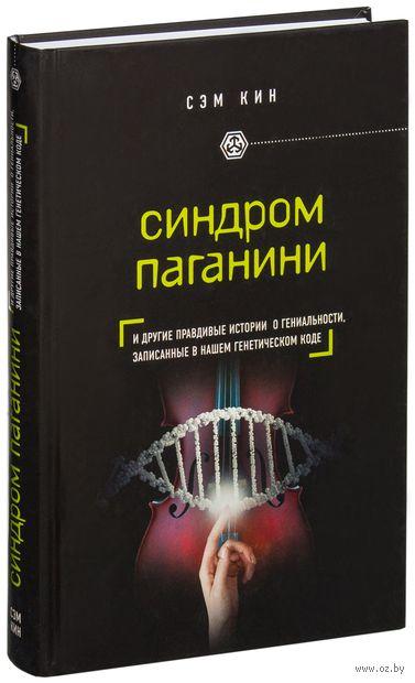 Синдром Паганини и другие правдивые истории о гениальности, записанные в нашем генетическом коде — фото, картинка