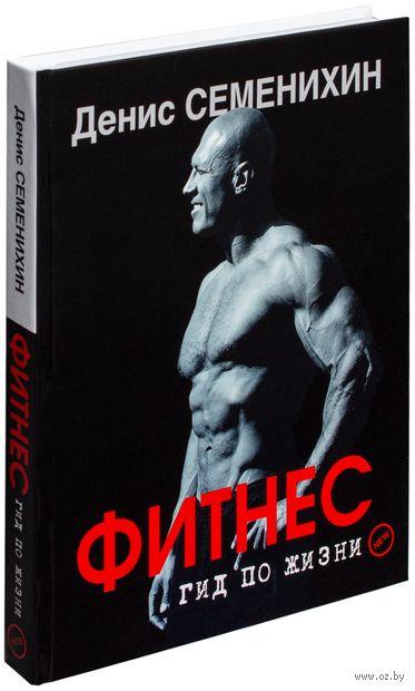 Новый фитнес. Гид по жизни. Денис Семенихин