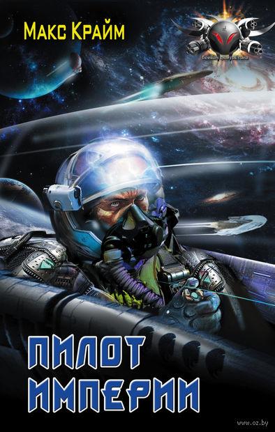 Пилот империи. Макс Крайм