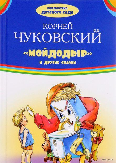 Мойдодыр и другие сказки — фото, картинка