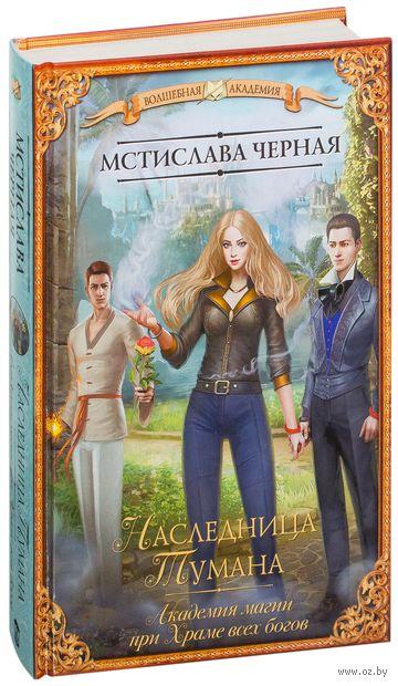 Академия магии при Храме всех богов. Наследница Тумана — фото, картинка