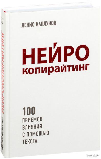 Нейрокопирайтинг. 100 приёмов влияния с помощью текста — фото, картинка