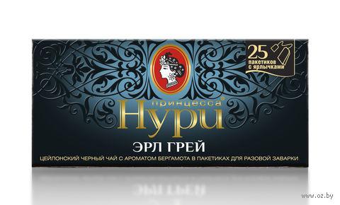 """Чай черный """"Принцесса Нури. Эрл Грей"""" (25 пакетиков) — фото, картинка"""