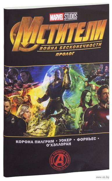 Мстители. Война Бесконечности. Пролог — фото, картинка