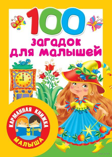 100 загадок для малышей — фото, картинка