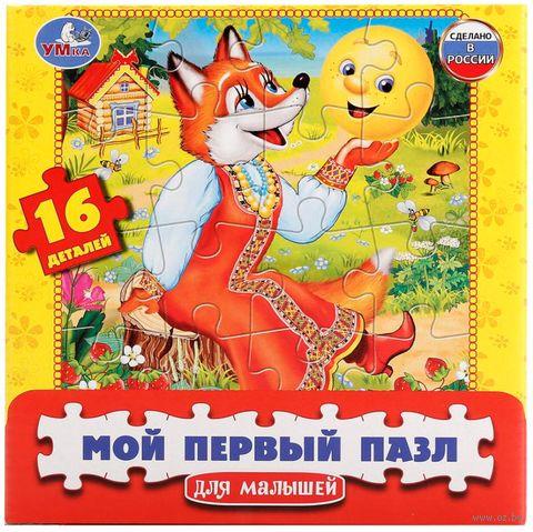 """Пазл maxi """"Колобок"""" (16 элементов) — фото, картинка"""