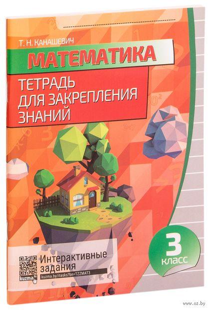 Математика. 3 класс. Тетрадь для закрепления знаний. Интерактивные задания — фото, картинка
