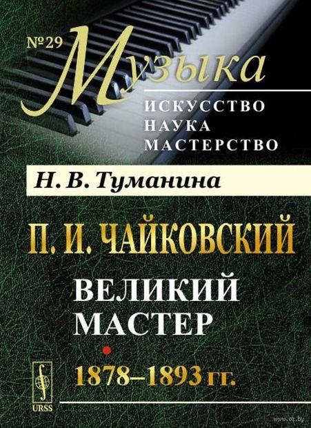 П. И. Чайковский. Великий мастер. 1878-1893 гг. — фото, картинка