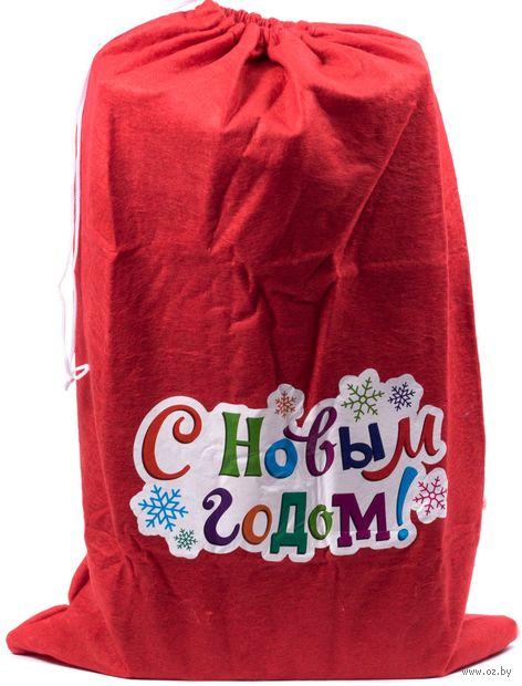 """Новогодний мешок """"С Новым годом"""" (40x60 см; арт. 11239834) — фото, картинка"""