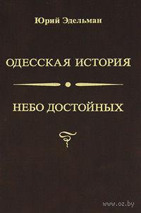 Одесская история. Небо достойных. Юрий Эдельман