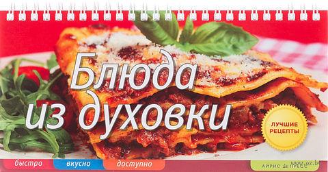 Блюда из духовки — фото, картинка