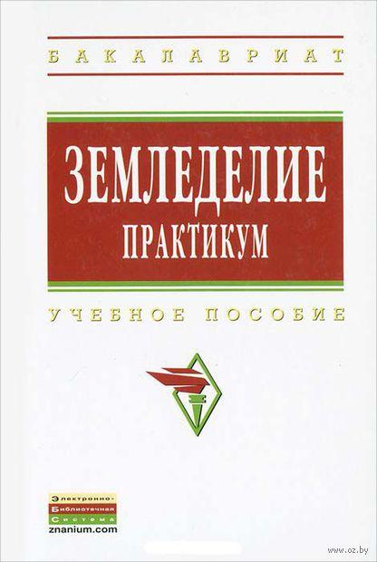 Земледелие. Практикум. А. Туликов, Г. Баздырев, Афанасий Сафонов
