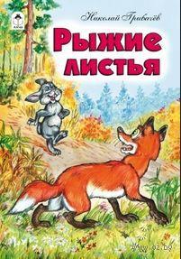 Рыжие листья. Николай Грибачев