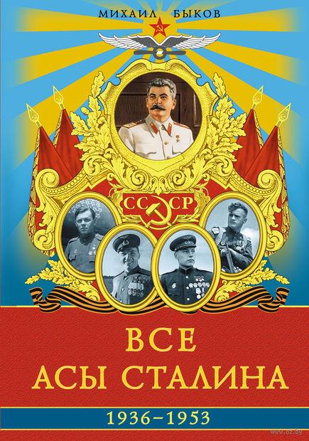 Все асы Сталина 1936 - 1953 гг.. Михаил Быков