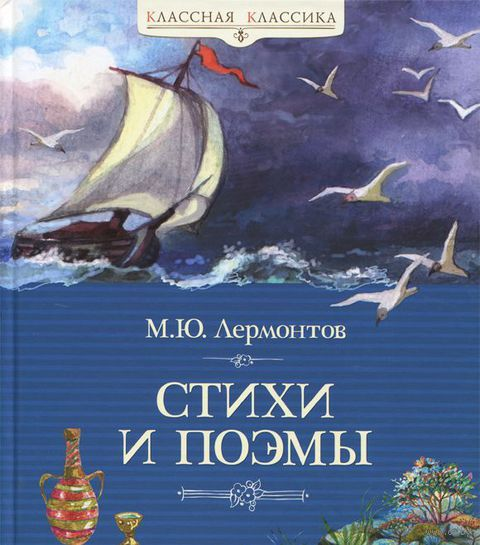 М. Ю. Лермонтов. Стихи и поэмы. Михаил Лермонтов