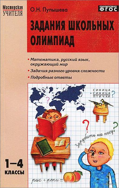 Задания школьных олимпиад. 1-4 классы. Оксана Пупышева