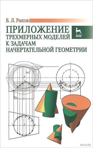 Приложение трехмерных моделей к задачам начертательной геометрии. Виктор Раков