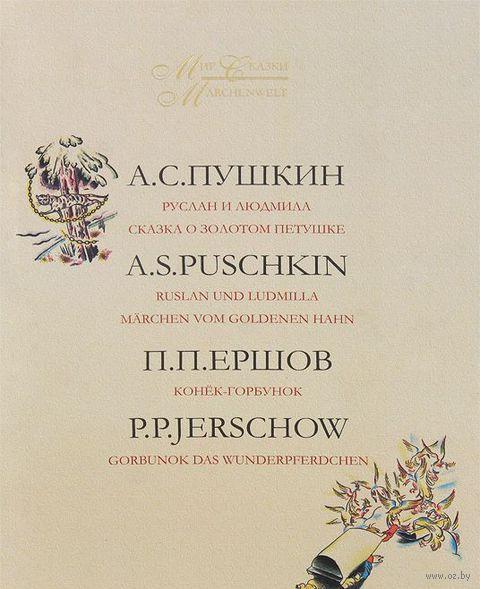 Мир сказки. В 2 томах. Том 1. Петр Ершов, Александр Пушкин