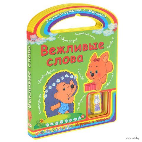 Вежливые слова. Книжка-игрушка. Сергей Гордиенко