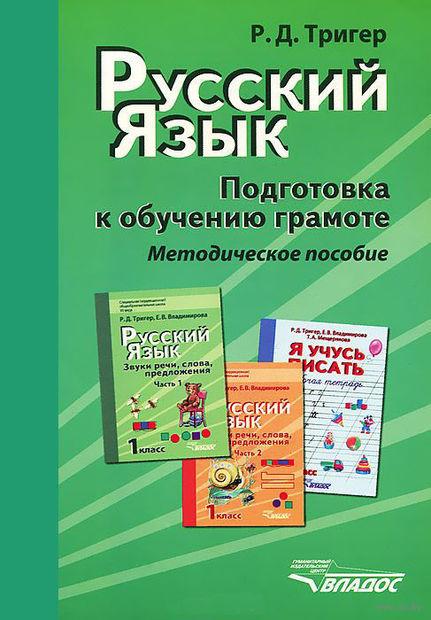 Русский язык. Подготовка к обучению грамоте. Р. Тригер