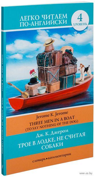 Three Men in a Boat (To Say Nothing of the Dog). Уровень 4. Джером Клапка Джером