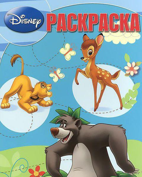 Классические персонажи Disney. Раскраска — фото, картинка