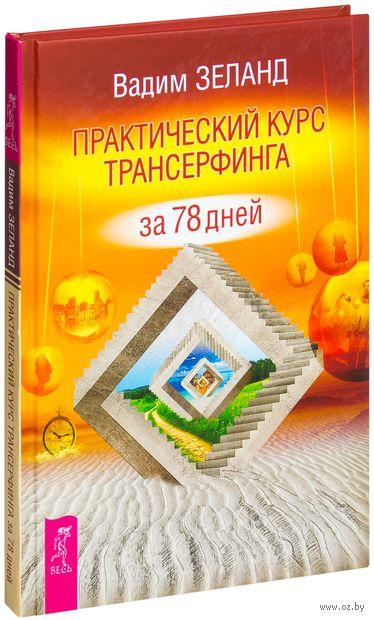 Практический курс Трансерфинга за 78 дней. Вадим Зеланд