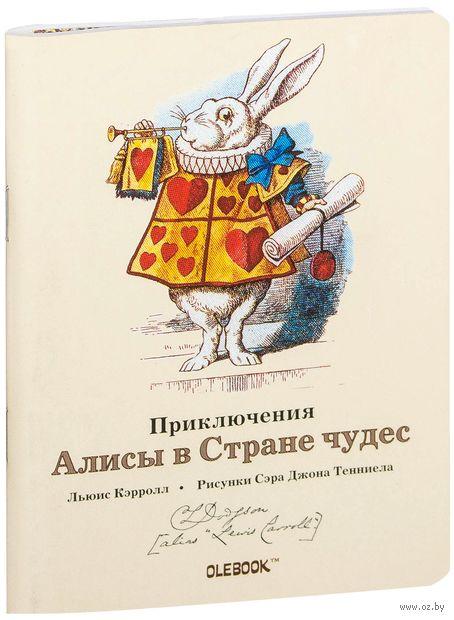 """Блокнот в клетку """"Приключения Алисы в Стране чудес. Глашатай"""" (А6)"""