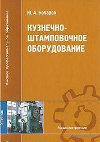 Кузнечно-штамповочное оборудование. Юрий Бочаров