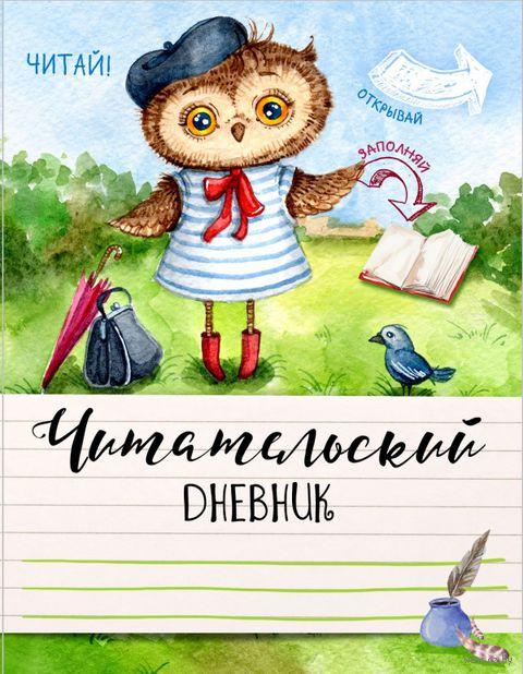 Читательский дневник. Ученая сова