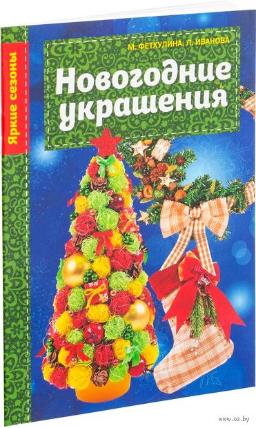 Новогодние украшения. Минзиля Фетхулина, Лилия Иванова