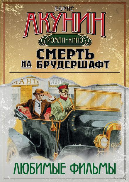 Смерть на брудершафт. Любимые фильмы (Комплект из 4-х книг). Борис Акунин