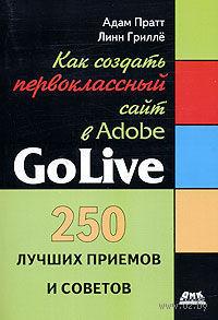 Как создать первоклассный сайт в Adobe Creative Suite. А. Пратт, Линн Грилле